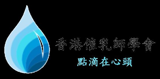 香港催乳師學會